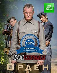 Орден (2015) смотреть фильм онлайн camrip hdrip
