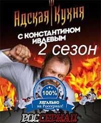 Адская кухня 2. Россия  смотреть онлайн