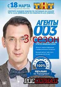 Агенты 003. 3 сезон  смотреть онлайн