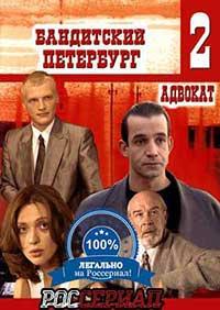 Бандитский Петербург 2. Адвокат  смотреть онлайн