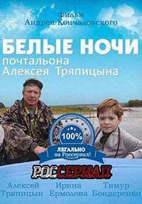 Белые ночи почтальона Алексея Тряпицына  смотреть онлайн