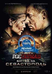 Битва за Севастополь смотреть онлайн
