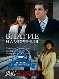 Русские фильмы смотреть онлайн бесплатно в хорошем качестве