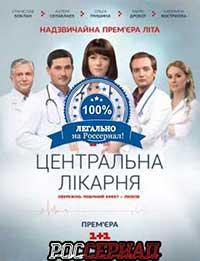 Центральная больница  смотреть онлайн