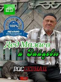 Дед Мазаев и Зайцевы смотреть онлайн
