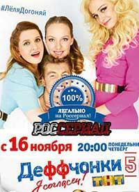 деффчонки 5 сезон 1 серия Cмотреть онлайн сериал деффчонки 5 1 серия онлайн на россериал нет