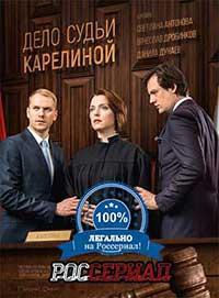 Дело судьи Карелиной  смотреть онлайн