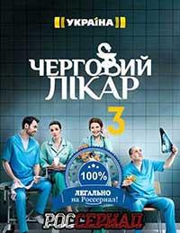 Дежурный врач 3 смотреть онлайн