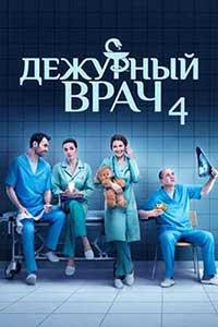 Дежурный врач 4  смотреть онлайн