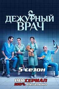 Дежурный врач 5  смотреть онлайн