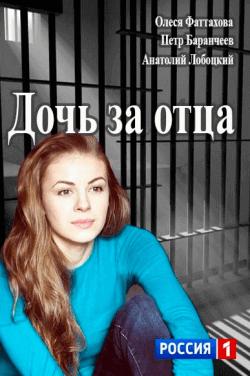 Фильм Дочка за Отца
