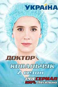 Доктор Ковальчук 2  смотреть онлайн