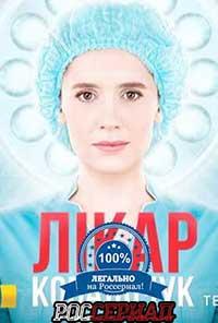 Доктор Ковальчук смотреть онлайн