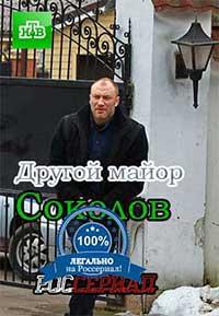 Другой майор Соколов смотреть онлайн