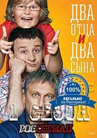 Два отца и два сына смотреть онлайн