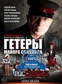 Гетеры майора Соколова  смотреть онлайн