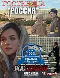 Гостиница Россия  смотреть онлайн