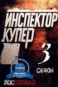 Инспектор Купер 3. Невидимый враг смотреть онлайн