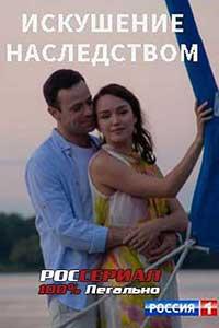 русские мелодрамы 2019 смотреть онлайн смотреть мелодрамы