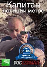 Капитан полиции метро смотреть онлайн