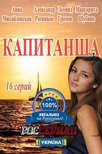 Kapitanscha