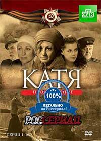 Катя 2. Продолжение смотреть онлайн