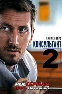 russian serial net serial online 2017