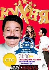 Сериал Кухня 6 Сезон 1 Серия скачать