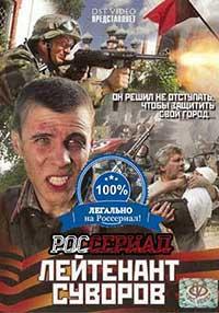 Лейтенант Суворов  смотреть онлайн