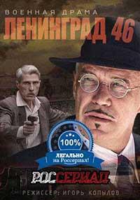 Ленинград 46  смотреть онлайн