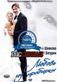 фильм онлайн смотреть любовь ставка на россия