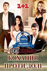 Подарок судьбы сериал смотреть онлайн бесплатно турецкий сериал