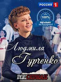Людмила Гурченко  смотреть онлайн