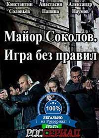 Майор Соколов. Игра без правил смотреть онлайн