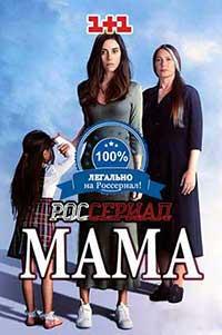 Мама. Турецкий сериал  смотреть онлайн