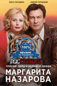Маргарита Назарова  смотреть онлайн