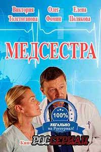 Медсестра смотреть онлайн