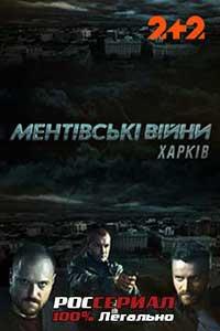 Ментовские войны. Харьков  смотреть онлайн