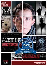 Метод Фрейда 2 смотреть онлайн