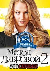 Метод Лавровой 2 смотреть онлайн