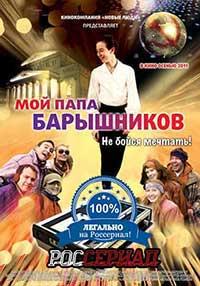 Мой папа Барышников  смотреть онлайн