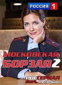 Московская борзая 2  смотреть онлайн