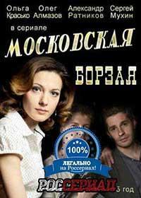 Московская борзая  смотреть онлайн