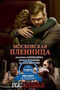 Московская пленница  смотреть онлайн