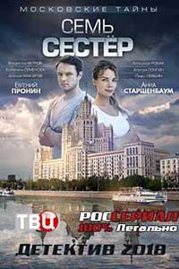 Московские тайны. Семь сестёр  смотреть онлайн