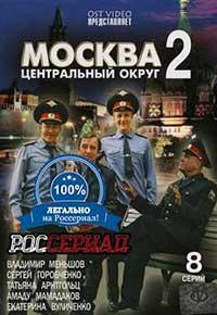 Москва. Центральный округ 2 смотреть онлайн