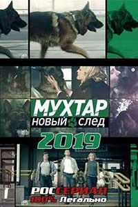 Мухтар. Новый след 48 серия - Новый сезон 16.09.2019