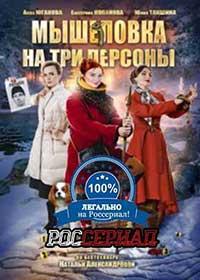 смотреть сериалы детективы россия онлайн