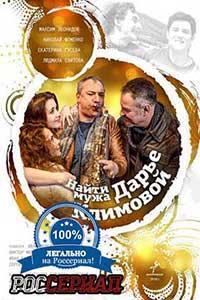 Найти мужа Дарье Климовой смотреть онлайн