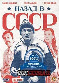 Назад в СССР  смотреть онлайн